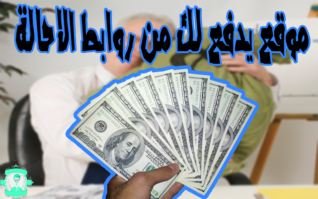 سارع :موقع يقدم العديد من الدولارات من روابط الاحالة مع دومين (كوم)