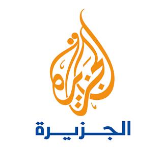 مشاهدة قناة الجزيرة الاخبارية مباشر