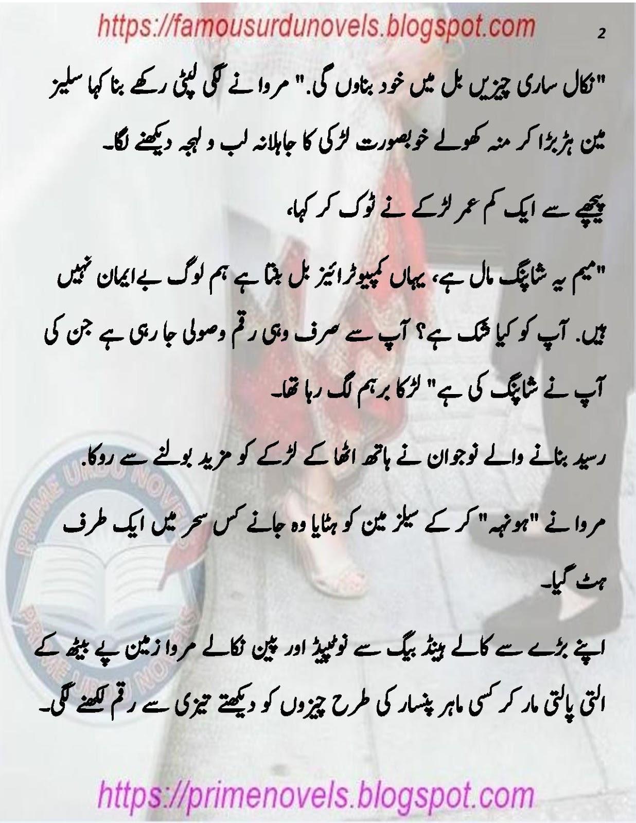 Mere Mehrban by Komal Ahmed New Edition Childhood Nikah Based Novel