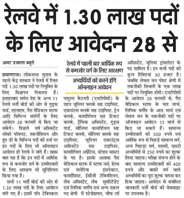 रेलवे में 1.30 लाख पदों पर निकलीं भर्तियाँ, ऑनलाइन आवेदन आवेदन 28 से होंगे शुरू