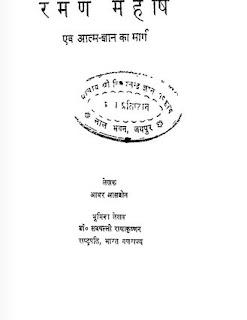 raman-maharshi