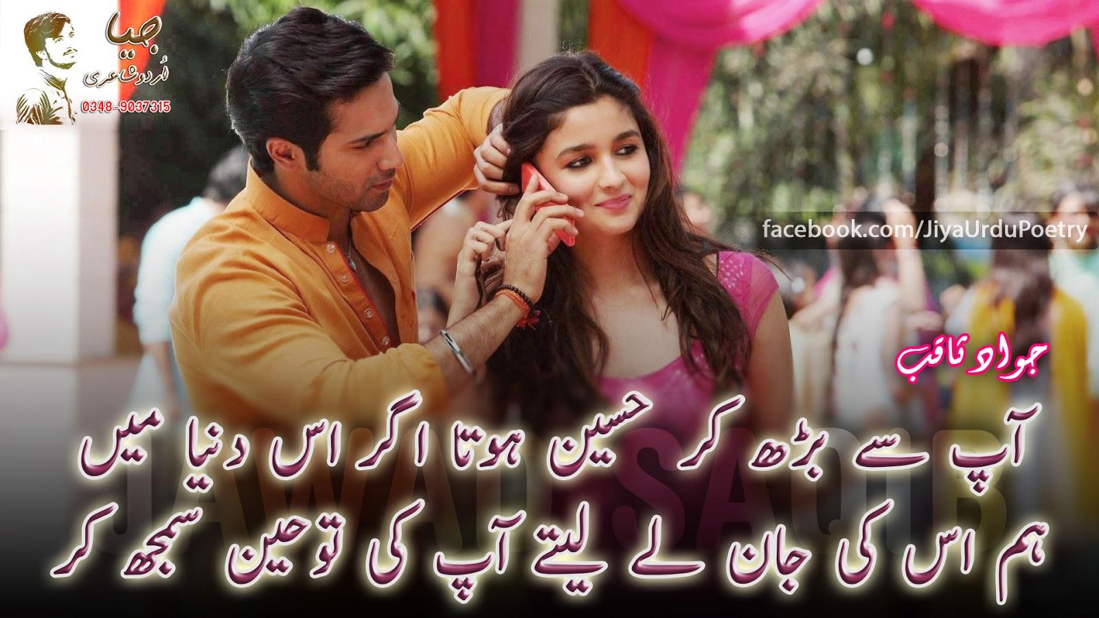 urdu shayari pictures