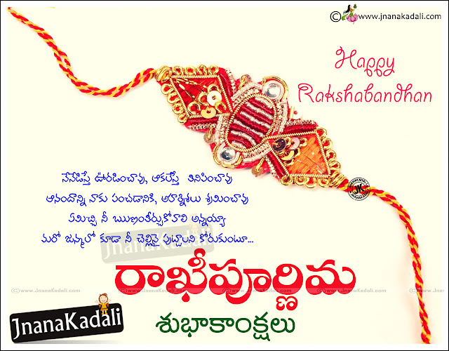 Rakshabandhan HD wallpapers in telugu, Rakshabandhan Greetings in telugu, Rakshabandhan Wishes in telugu, happy Rakshabandhan 2016 Greetings in telugu, happy Rakshabandhan 2016 wishes in telugu, happy Rakshabandhan 2016 HD wallpapers in telugu, happy Rakshabandhan 2016 messages in telugu, happy Rakshabandhan 2016 sms in telugu, Best Telugu Rakshabandhan messages, Best Telugu Rakshabandhan wishes for sisters, Best Telugu Rakshabandhan greetings for brothers, Best Telugu Rakshabandhan quotes for brothers, Best Telugu Rakshabandhan quotes for sisters, Best Telugu Rakshabandhan sms, Best Telugu Rakshabandhan whatsapp status, Best Telugu Rakshabandhan quotes for face book, Happy Raksha Bandhan 2016 SMS Wishes Rakhi Images.