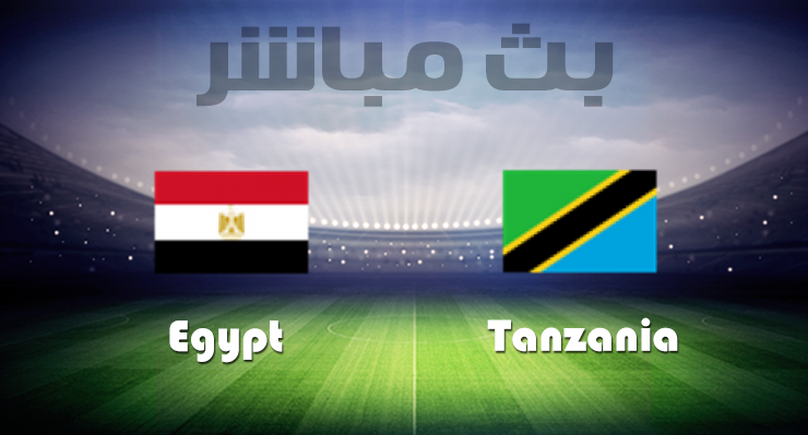 مشاهدة مباراة تنزانيا ومصر بث مباشر 4-6-2016 تصفيات امم افريقيا 2016