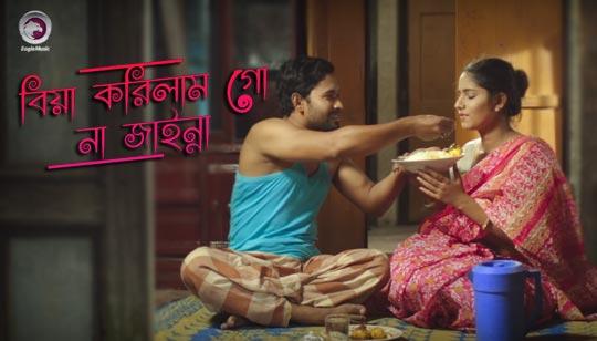 Biya Korilam Go Na Jainna - Shah Abdul Karim