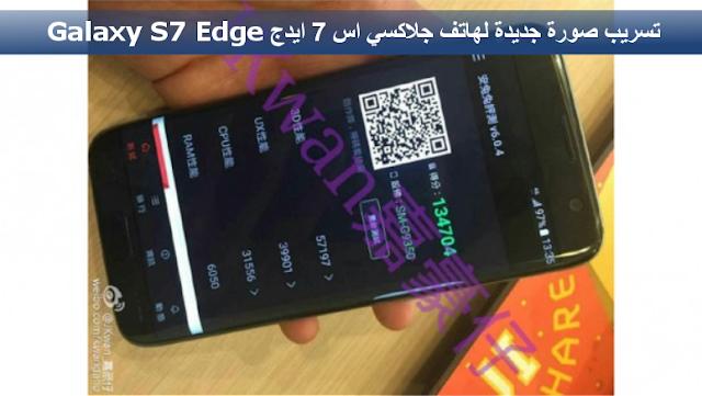 تسريب صورة جديدة لهاتف جلاكسي اس 7 ايدج Galaxy S7 Edge