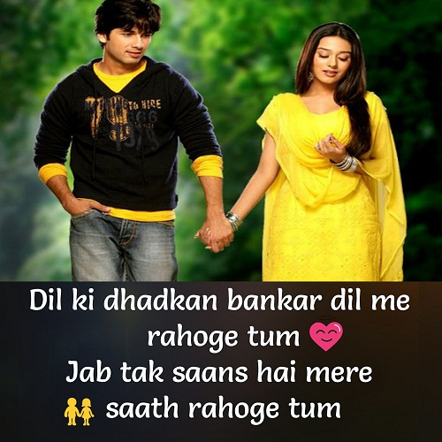 Latest Romantic Love Shayari In English For Lovers Couples