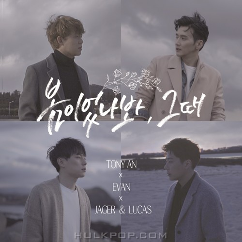 Tony An, EVAN (YOO HOSEOK), Jager, Lucas – 봄이었나봐, 그때 (Tony An X Evan X Jager & Lucas) – Single