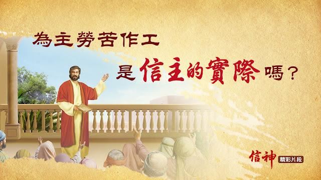 全能神,全能神教會,東方閃電