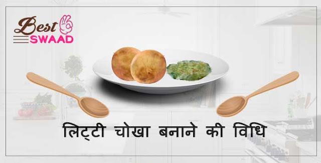 litti chokha recipe in hindi | लिट्टी चोखा