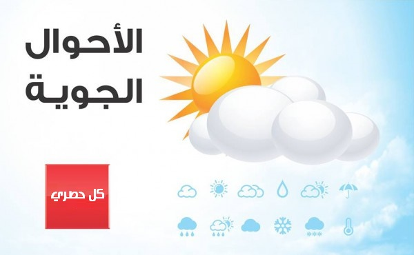 «الأرصاد الجوية» نشرة اخبار الطقس اليوم الاحد 23-4-2017 حالة الطقس استمرار ارتفاع درجات الحرارة غدا 23 ابريل