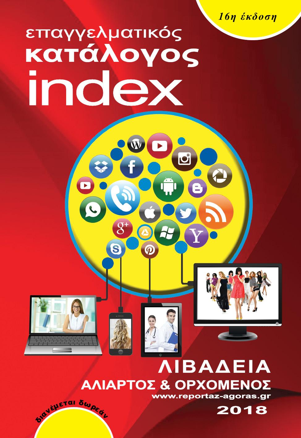 e2500d9bf0d ENNEA NEWS: Index Λιβαδειά Επαγγελματικός Κατάλογος 2018