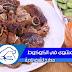 لحم مشوي في الكوكوط مع صلصة رائعة للمشاوي