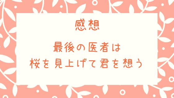感想・レビュー_最後の医者は桜を見上げて君を想う_二宮敦人『最後の医者は桜を見上げて君を想う』の書評。難病の僕には泣きどころが多すぎる……