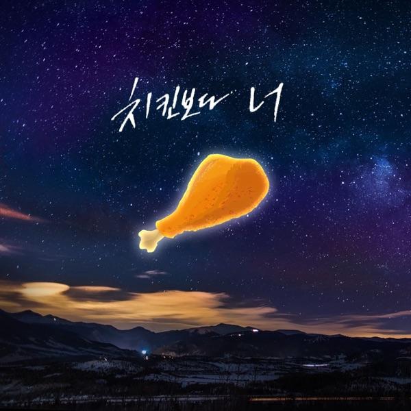 Rolling Paper – 치킨보다 너 (feat. 우카) – Single