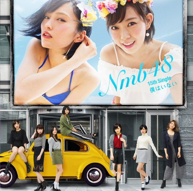 nmb48-15th-single-boku-wa-inai-type-a.jp