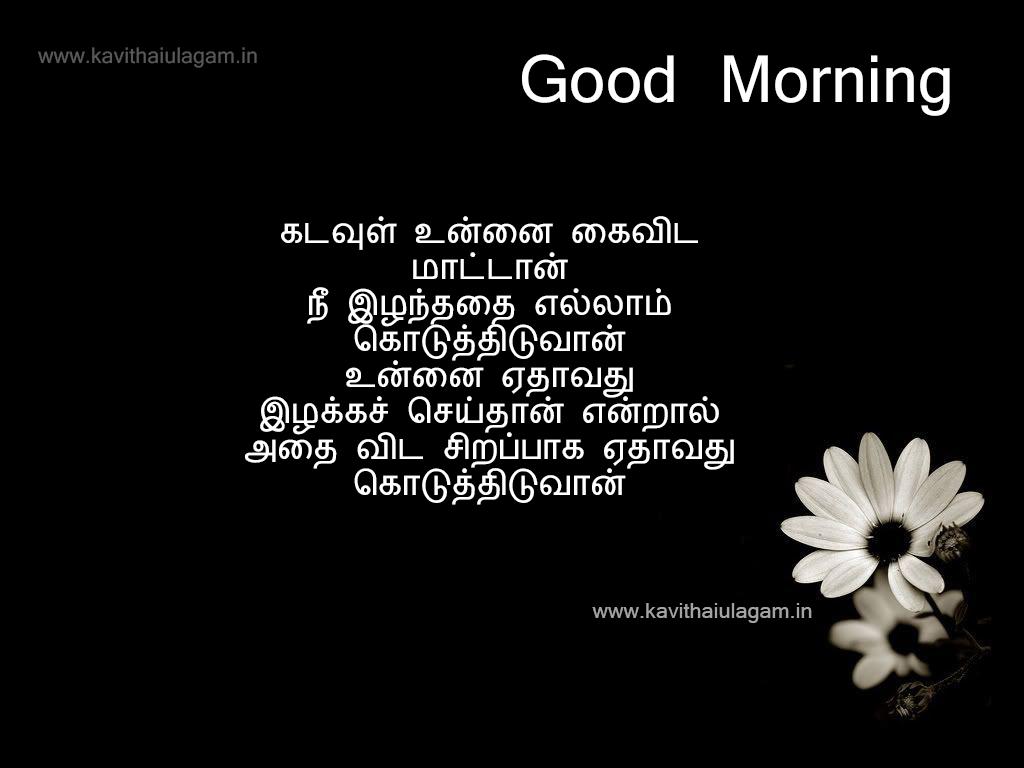 Good Morning Love Kavithaigal : Good morning kavithaigal photos ulagam