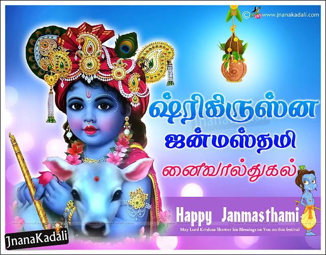Here is Krishna Bhagwan Janmashtami wishes and greeting ecards and mobile sms messages here,Lord Krishna Janmashtami wishes cards with quotes. Download free and enjoy,Happy Krishna Janmashtami Wishes Cards with SMS and Quotes in Tamil,Happy Janmashtami in Tamil,Hindu Festivals in Tamil,Janmashtami in Tamil, Janmashtami Cards in Tamil,Janmashtami Poems in Tamil,Janmashtami Wallpapers in Tamil,Janmashtami Wishes in Tamil,Happy Krishna Janmashtami Quotes and SMS with Cards in tAMIL,Krishna Janmashtami Greeting Card with Quotes in tamil,Krishna Janmashtami Greeting Cards with SMS,Happy Krishna Janmashtami Greeting Cards with Quotes in tamil,Happy Krishna Janmashtami Greeting Quotes and SMS in English with Wishes Cards in tamil,