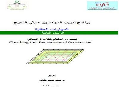فحص واستلام خنزيرة المباني pdf
