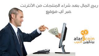 ربح المال بعد شراء المنتجات من الأنترنت عبر أي موقع