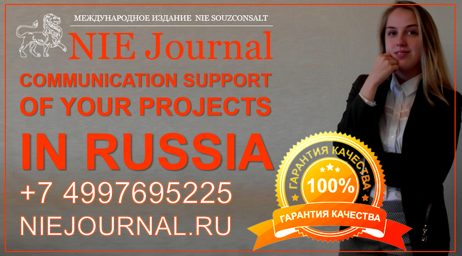 COMMUNICATION SUPPORT OF YOUR PROJECTS  IN RUSSIA