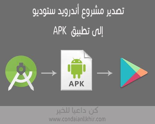 انشاء تطبيق apk
