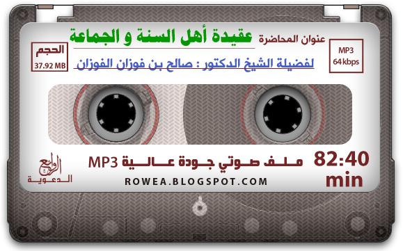 http://rowea.blogspot.com/2010/01/mp3_23.html