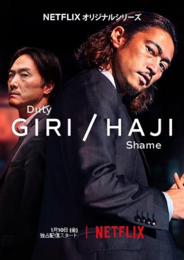 Giri/Haji – Saison 1 [Complete] [Streaming] [Telecharger]