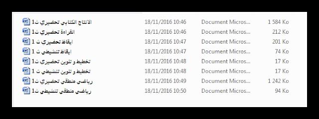 Ashampoo Snap 2016.11.18 11h04m28s 002  - امتحانات القسم التحضيري خلال السداسي الأول بواسطة