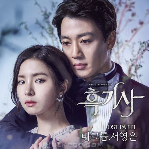 MAKTUB, Seo Young Eun – Black Knight OST Part.1