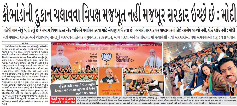 13 1 2019 Today Gujarat news paper | Gujarati News Live | PDF Format