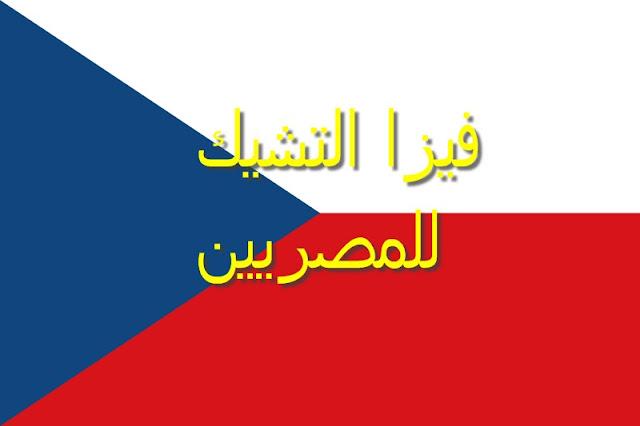تأشيرة التشيك للمصريين