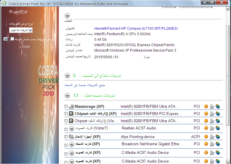 Intel(R) 82915G/GV/910GL Express Chipset Family Driver ...