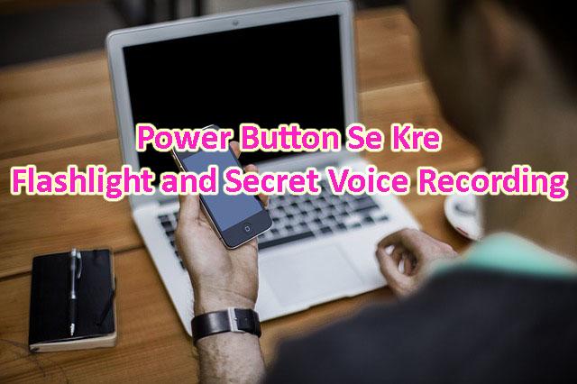 अमेजिंग ट्रिक्स पावर बटन से फ्लैशलाइट या साउंड रिकॉर्ड ऑन या ऑफ करने के लिए - Power Button Ke Amazing Tips