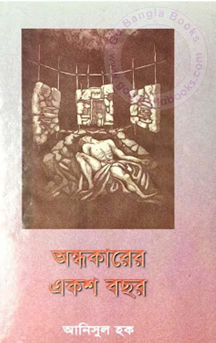 Haque books pdf anisul