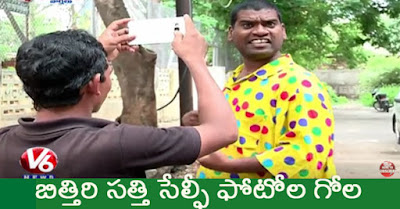 Bittiri Satti On Selfie Craze Side-Effects || Funny With Savitri || Teenmaar News