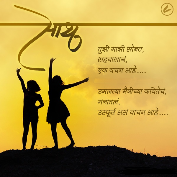valentine day sms in marathi hot