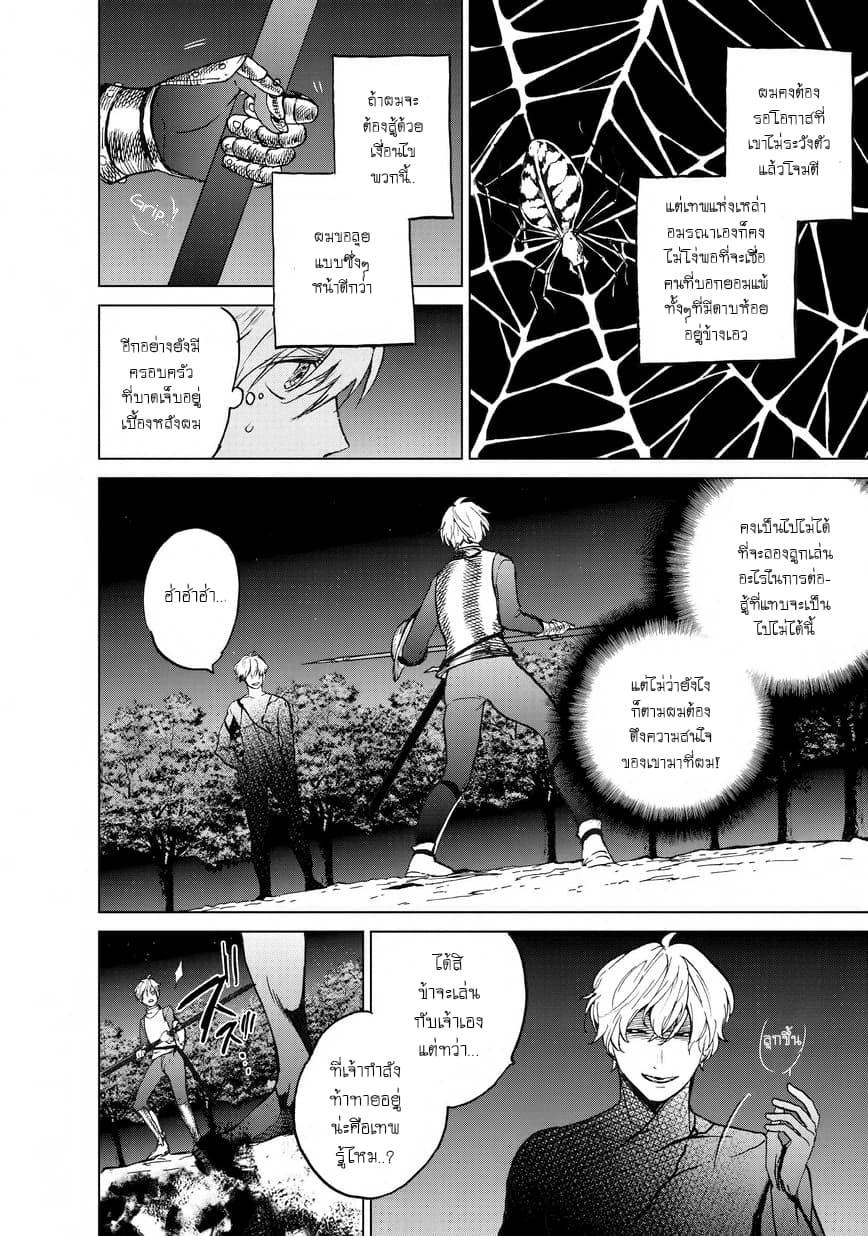 อ่านการ์ตูน Saihate no Paladin ตอนที่ 10 หน้าที่ 4
