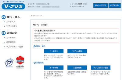 Vプリカを使いAmazon.co.jpでネットショッピングしてみた。危険なネット販売に便利なカード決済できるプリペイドカードを紹介。
