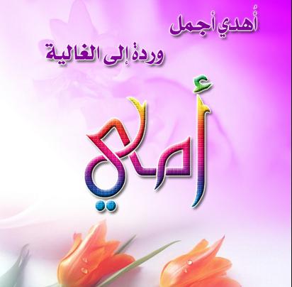 قصائد معبرة عن عيد الام 2019 , أشعار جميلة امي ماما الحبيبة 2020