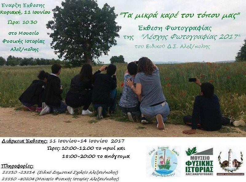 Έκθεση Φωτογραφίας του Ειδικού Δημοτικού Σχολείου Αλεξανδρούπολης