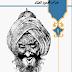 كتاب جحا الضاحك المضحك لعباس العقاد pdf