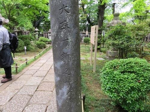 吉田松陰墓所鳥居の寄贈は桂小五郎02