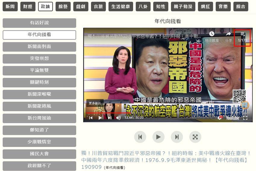tv-online-6.jpg-「線上看電視」網頁版﹍沒看第四台後的選擇,除了 Youtube 直播新聞還有「隨選隨看」完整節目頻道彙整