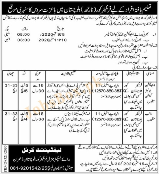 fc-balochistan-jobs-2020-junior-commissioned-officer-application-form