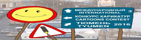 Results of the III International cartoons contest on road safety Russian Federation, Tyumen, 2016