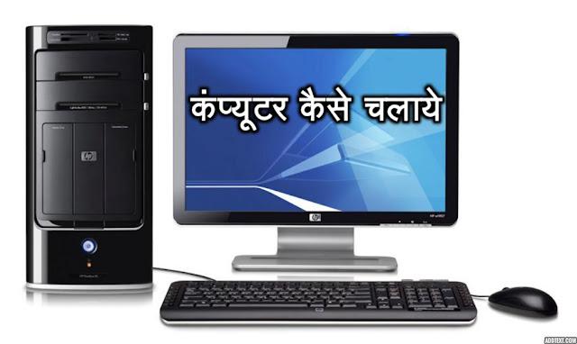 Computer Kaise Chalaye