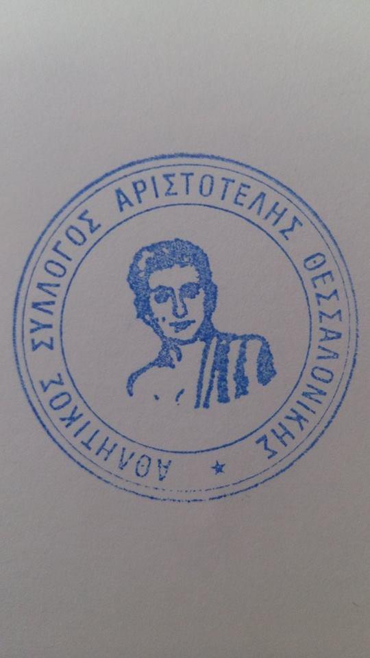 «Χαλαρή» επικράτηση για τον Αριστοτέλη Θεσσαλονίκης