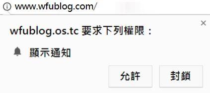 onesignal-web-push-notification-0-讓 Blogger 網站可以向訂閱者發佈通知﹍OneSignal 網頁推播訊息外掛