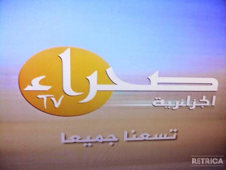 تردد قناة صحراء tv الجزائرية على النايل سات